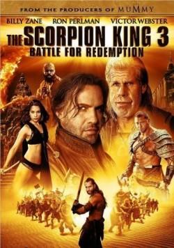Царь скорпионов: Книга мертвых