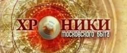 Maskvos buities kronikos
