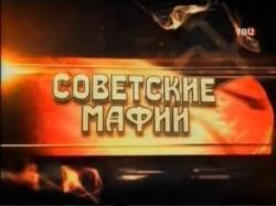 Sovietų mafijos
