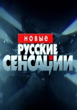 Naujos rusiškos sensacijos