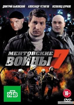 Mentų karai - 11