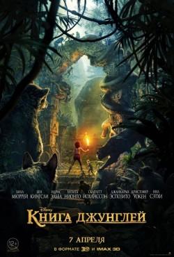Džungļu grāmata